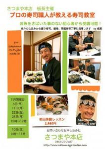 プロの寿司職人が教える寿司教室