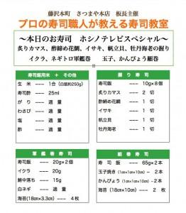 ホシノテレビスペシャルレシピ